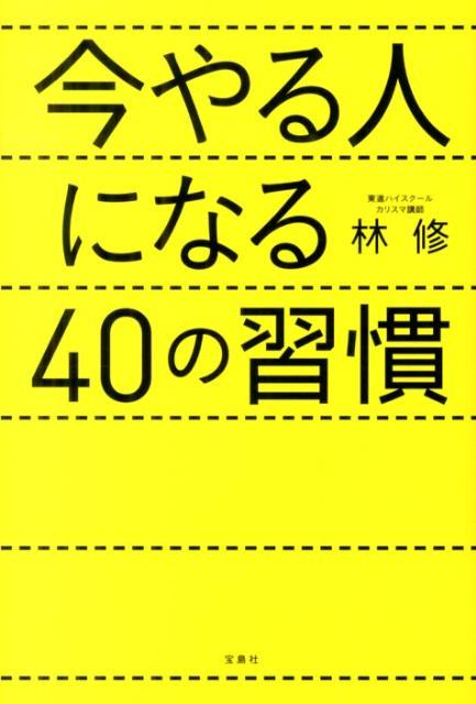 「今やる人になる40の習慣」の表紙