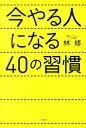 【送料無料】今やる人になる40の習慣 [ 林修(予備校講師) ]