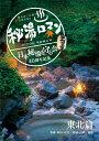 秘湯ロマン (日本秘湯を守る会 40周年記念) 〜東北篇〜 - 楽天ブックス