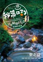 秘湯ロマン (日本秘湯を守る会 40周年記念) 〜東北篇〜