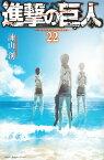 進撃の巨人(22) (講談社コミックス) [ 諫山 創 ]
