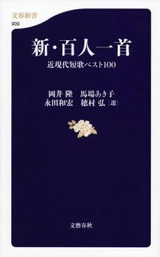 新・百人一首 近現代短歌ベスト100 (文春新書) [ 岡井 隆 ]