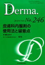 Derma.(246) MonthlyBook 皮膚科内服剤の使用法と留意点 [ 塩原哲夫 ]
