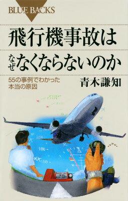 【楽天ブックスならいつでも送料無料】飛行機事故はなぜなくならないのか 55の事例でわかった...
