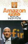 時代をきりひらくIT企業と創設者たち(4) Amazonをつくったジェフ・ベゾス