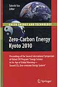 Zero-carbon energy Kyoto 2010 [ 八尾健 ]