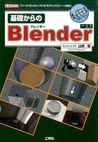 基礎からのBlender