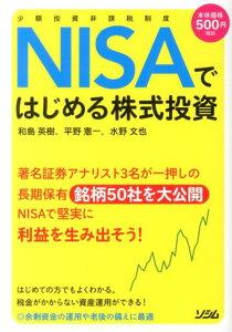 【送料無料】NISAではじめる株式投資 [ 和島英樹 ]