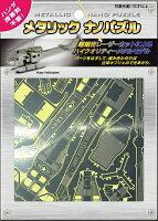 ヒューイヘリコプター TMN-09