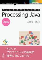 【POD】ドリル形式で楽しく学ぶ Processing-Java 改訂版
