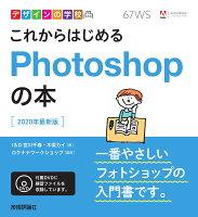 9784297109097 - 2020年Adobe Photoshopの勉強に役立つ書籍・本