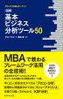 図解基本ビジネス分析ツール50 グロービスMBAキーワード [ グロービス ]