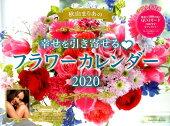 2020 秋山まりあの幸せを引き寄せるフラワーカレンダー