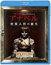 アナベル 死霊人形の誕生【Blu-ray】 [ ステファニー・シグマン ] - 楽天ブックス