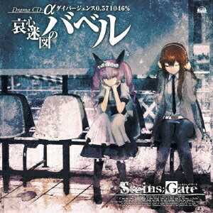 STEINS;GATE ドラマCD」α世界線 ダイバージェンス0.571046% [ (ドラマCD) ]