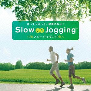 【楽天ブックスならいつでも送料無料】ゆっくり走って、健康になる! スロージョギング [ 竹田元...