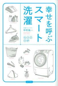 【送料無料】幸せを呼ぶスマート洗濯