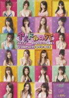 アイドルの穴2010 日テレジェニックを探せ! COMPLETE DVD-BOX