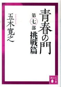 【送料無料】青春の門(第7部(挑戦篇))