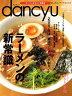 dancyu (ダンチュウ) 2007年 3月号 [雑誌]
