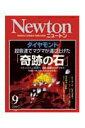 Newton(ニュートン)2007年9月号