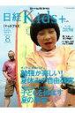 日経kids+ 8月号