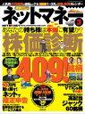 ネットマネー 2007年3月号