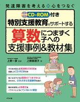 CD-ROM付き 特別支援教育をサポートする 算数につまずく子への支援事例&教材集