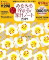 みるみる貯まる!カンタン家計ノート(2019)