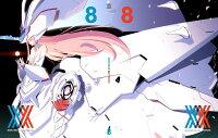ダーリン・イン・ザ・フランキス 8(完全生産限定版)【Blu-ray】