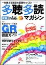 多聴多読マガジンVol.4 2007 SUMMER