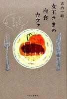 『女王さまの夜食カフェ マカン・マランふたたび』の画像
