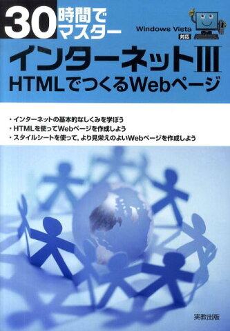 30時間でマスターインターネット(3) Windows Vista対応 HTMLでつくるWebページ [ 実教出版株式会社 ]