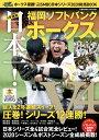 ホークス優勝!プロ野球SMBC日本シリーズ2020総括BOOK (コスミックムック)