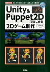 Unity&Puppet2Dではじめる2Dゲーム制作 2Dイラストに「ボーン」を入れて動かす (I/O books) [ フーモア ]