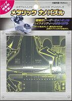 スペースシャトルアトランティス TMN-10