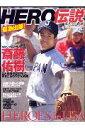 2006甲子園HERO伝説 栄光への軌跡
