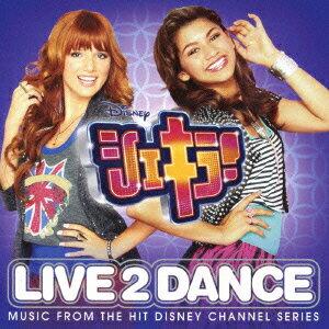 【送料無料】シェキラ! -リヴ・2・ダンス(CD+DVD) [ (サウンドトラック) ]