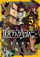 迷宮ブラックカンパニー(5)