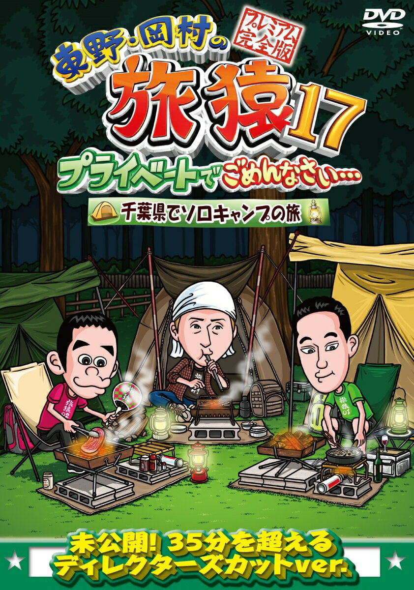 東野・岡村の旅猿17 プライベートでごめんなさい…千葉県でソロキャンプの旅 プレミアム完全版