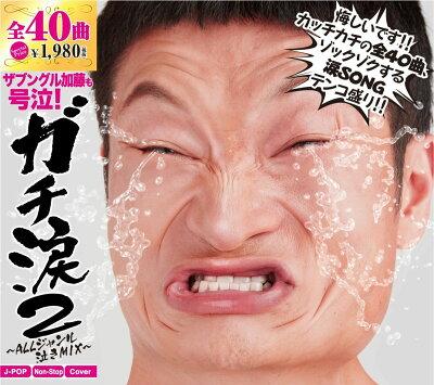 【楽天ブックスならいつでも送料無料】ガチ涙2 ?ALLジャンル泣きMIX? [ (オムニバス) ]
