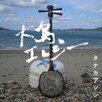 大島エレジー 〜NEW VERSION〜 [ タナカアツシ ]