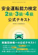 安全運転能力検定2級・3級・4級公式テキスト