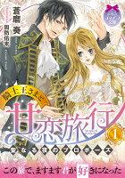 騎士王さまと甘恋旅行(1) (ティアラ文庫)