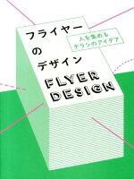 9784861009105 - チラシ・フライヤーのデザインの参考になる書籍・本まとめ