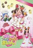 クッキンアイドル アイ!マイ!まいん! DVD BOX 4 vol.25〜27