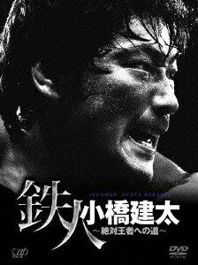 PRO-WRESTLING NOAH 鉄人 小橋建太 〜絶対王者への道〜
