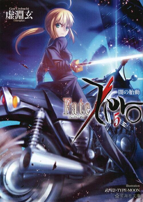 Fate/Zero(5)闇の胎動画像