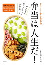【送料無料】弁当パフォ-マ-まさきちの弁当は人生だ!