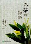 お茶の物語 [ 王旭烽 ]